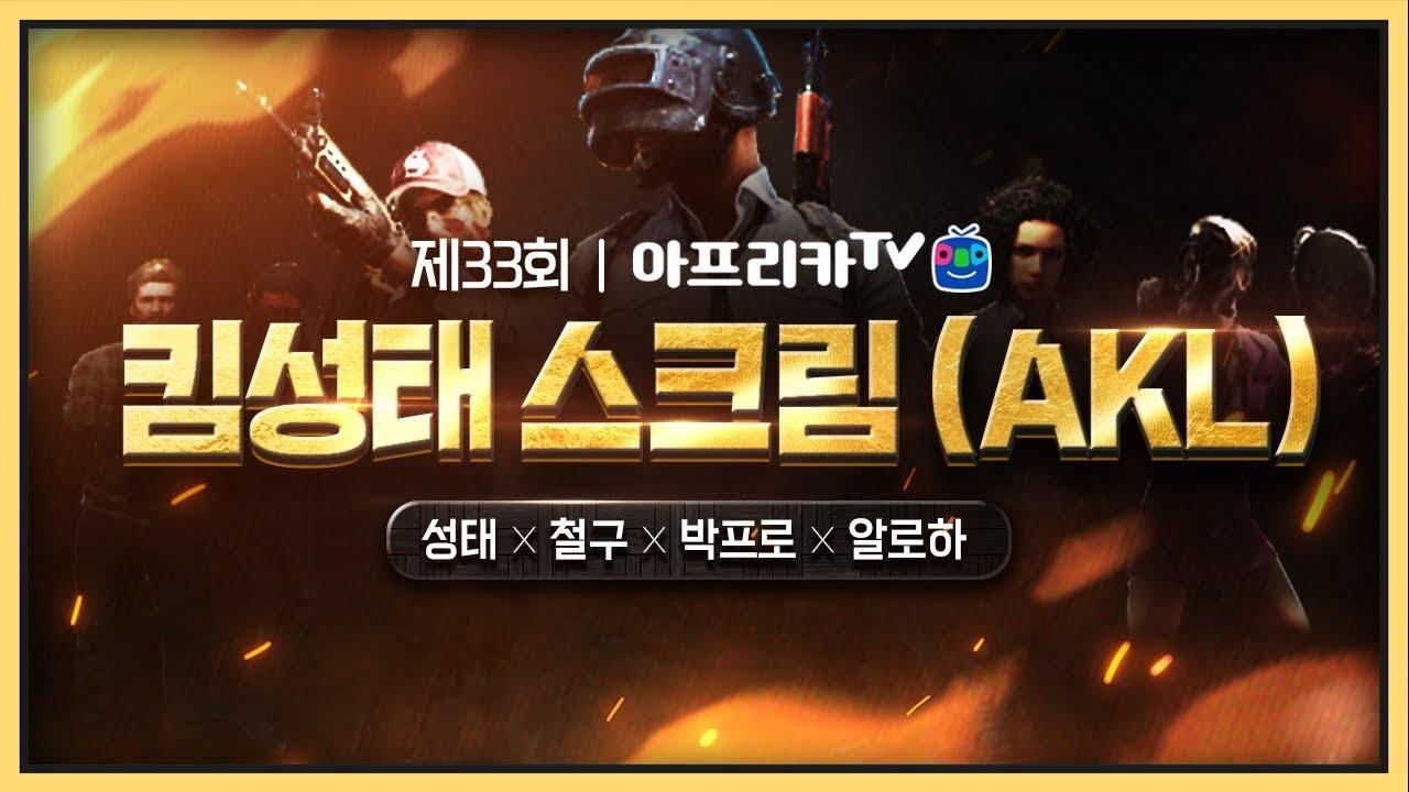 Download 제33회 AKL│킴성태x철구x박프로x알로하