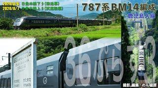 787系BM14編成〔本ミフ〕鹿児島入り 36ぷらす3