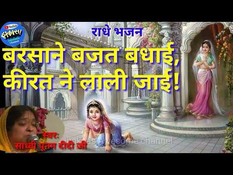 Radhey Krishna Bhajan - Barsane bajay badhai, kirat ne lali jaai. बरसाने बजत बधाई, कीरत ने लाली जाई!