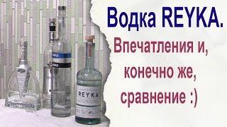 Водка REYKA. Впечатления и, конечно же, сравнение :)