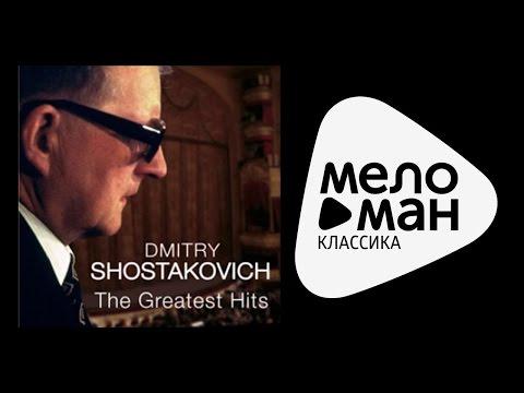 ДМИТРИЙ ШОСТАКОВИЧ / Dmitri Shostakovich - THE GREATEST HITS