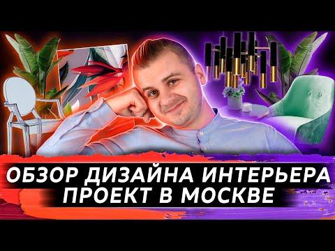 Обзор дизайна в МОСКВЕ | Дизайн интерьера в Москве | Ремонт под ключ в Москве | Рум тур