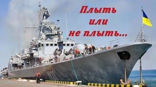 Антироссийские санкции негативно влияют... на флот Украины
