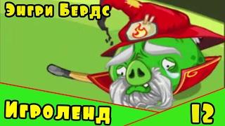 Мультик Игра для детей Энгри Бердс. Прохождение игры Angry Birds epic [12] серия