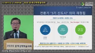 4/25일_기조연설(변창흠)_2020춘계산학학술대회(6…