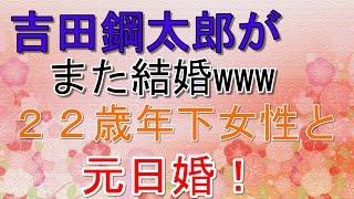剣と魔法のログレス効果でしょうか、吉田鋼太郎が22歳年下女性と元日婚!
