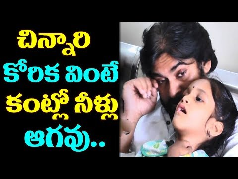 Pawan Kalyan Meet Revathi to Fulfill Her Dream and Assured Financial Support to Her Family   TTM