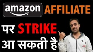 Are affiliate links allowed on YouTube | How to use Affiliate links without Strike?