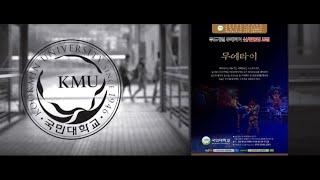 국민대 평생교육원 생활체육 무에타이 홍보영상
