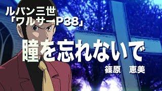 篠原恵美 - 瞳を忘れないで