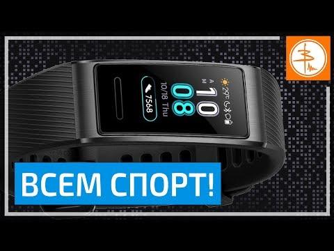 Huawei Band 3 PRO - двадцать дней и цветной дисплей