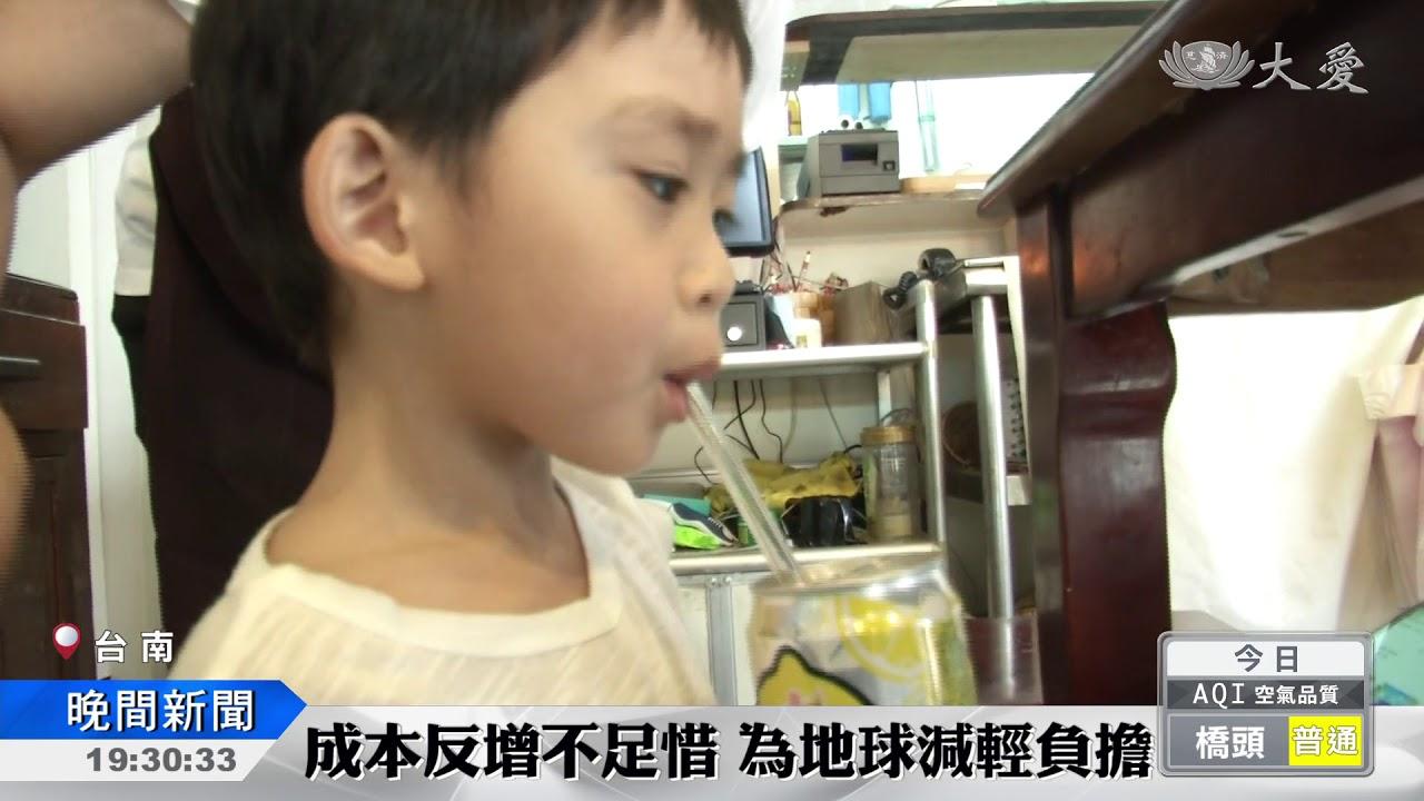 府城吹環保風「吸管不塑,生活素西」 - YouTube