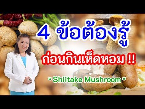 ห้ามพลาด !! เพื่อสุขภาพ 4 ข้อต้องรู้ ก่อนกินเห็ดหอม   Shiitake Mushroom   พี่ปลา Healthy Fish
