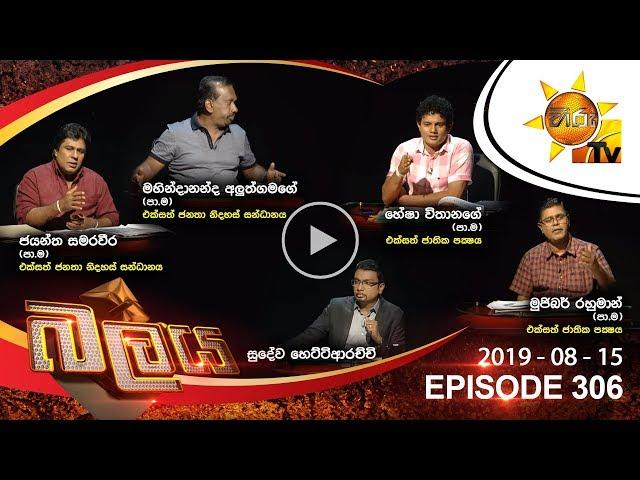 Hiru TV Balaya | Episode 306 | 2019-08-15