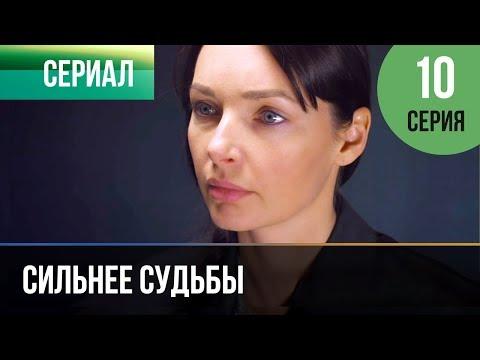 ▶️ Сильнее судьбы 10 серия | Сериал / 2013 / Мелодрама