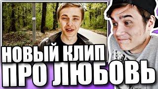 Реакция на Егор Крид Любовь в Сети