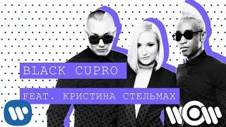 Black Cupro feat. Кристина Стельмах | Добро пожаловать!