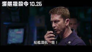 【潛艦獵殺令】官方正式預告 10.26(五) 台美同步