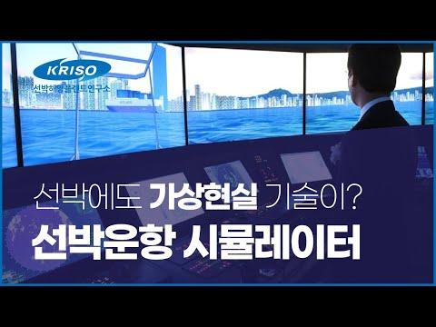 선박에도 가상현실이? 선박운항시뮬레이터
