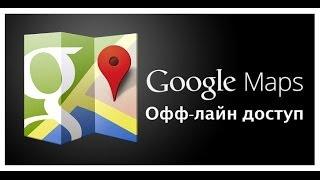 Сохраняем фрагмент карты в Google Maps для офф-лайн доступа