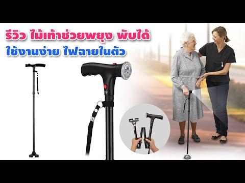 รีวิว ไม้เท้าผู้สูงอายุ ไม้เท้าคนแก่ ไม้เท้าสามขา ช่วยเดิน ช่วยพยุง พับได้ ใช้ง่าย พกพาสะดวก