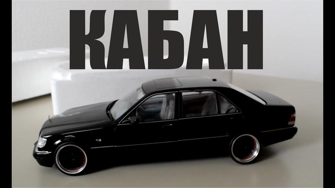 Файл:Mercedes-Benz-W140-S600-20150503-ac-wiki.jpg — Википедия