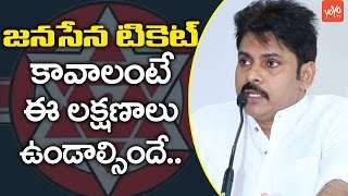 if you have these 3 qualities we will get a janasena party ticket
