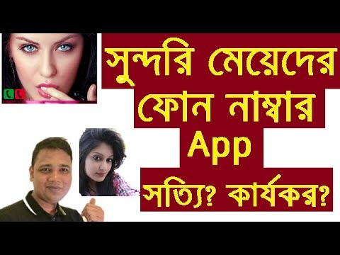 Bangladesh hotel girl mobile number