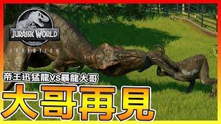 大哥再見 #8 | 《侏羅紀世界:進化 Jurassic World Evolution》