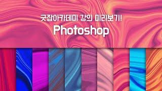[Good JOB Art TV] 강의 미리보기 : Ad…