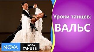 ✸ Уроки танцев - ВАЛЬС ✸ Как танцевать ВАЛЬС ✸ Школа ТАНЦЕВ - #NOVA