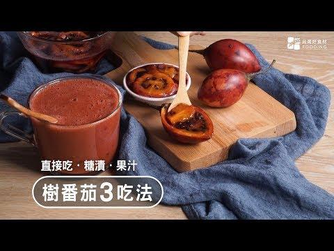 樹番茄3種吃法,鮮吃、涼拌,打果汁,Tree Tomato 風味十足!Tree Tomato