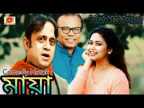 Maya | মায়া | Bangla New Natok | Fozlur Rahman Babu | Bhabna | Akhomo Hasan | Romana | Latest Natok