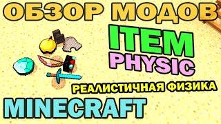 Мод item physic для minecraft 1.8