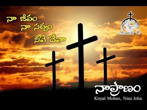 Naa jeevam naa sarvam II Telugu Christian Song with Lyrics II