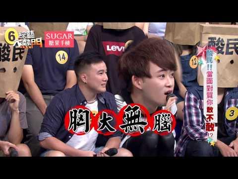 【酸民!!當面對質你敢不敢!?】 20170807 綜藝大熱門 X SUGAR糖果手機