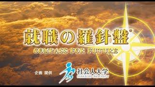 社会人大学提供『就職の羅針盤』TOKYOMX 2017.05.16放映全編バージョン ...
