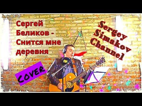 ★Сергей Беликов- Снится мне деревня |Поём в гараже, двадцатый выпуск |(Cover)★