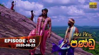 Maha Viru Pandu   Episode 02   2020-06-22 Thumbnail