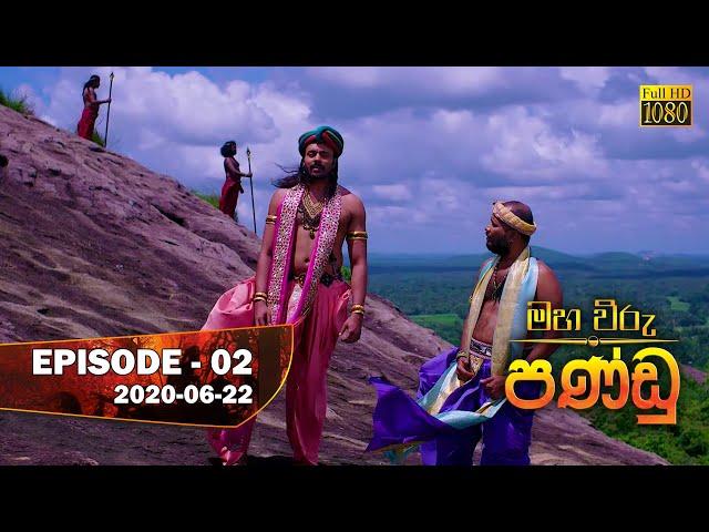 Maha Viru Pandu | Episode 02 | 2020-06-22