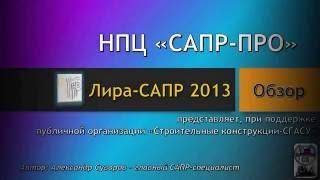 Лира-САПР 2013 - обзор возможностей.