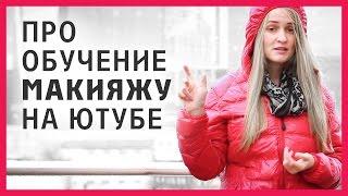 Вся правда про обучение макияжу на Ютубе(, 2014-10-18T15:00:01.000Z)