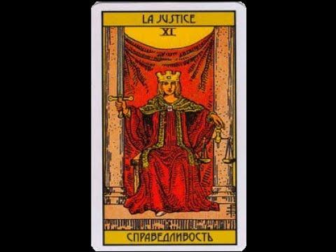 Урок 12 - старший аркан Правосудие
