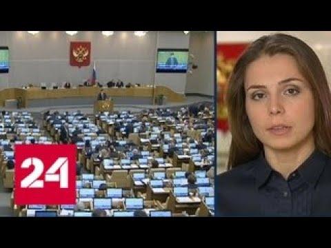 Госдума: WADA хочет, чтобы мы признали систему допинга, поддерживаемую государством - Россия 24