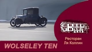 Фильм Wolseley Ten Coupe 1921