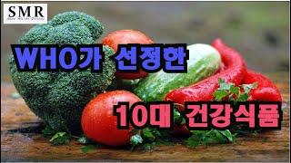 면역력 극복 / WHO가 선정한 10대 건강식품