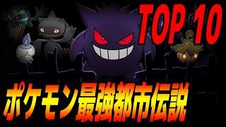 【最新】ポケモン恐怖の都市伝説 TOP10 【ゆっくり霊夢】 thumbnail