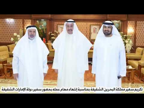 خلال تكريمه السفير البحريني بمناسبة انتهاء مهام عمله