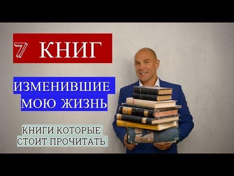 Книги изменившие мою жизнь и которые стоит прочитать - Александр Пономаренко