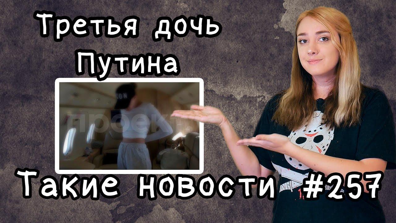 Третья дочь Путина. Такие новости №257